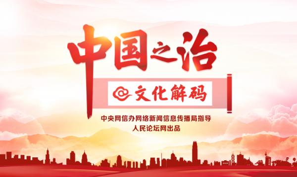 中国之治.png